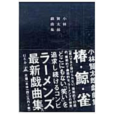 小林賢太郎戯曲集  〔2〕 /幻冬舎/小林賢太郎