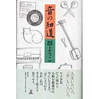 音の細道   /幻冬舎/群ようこ