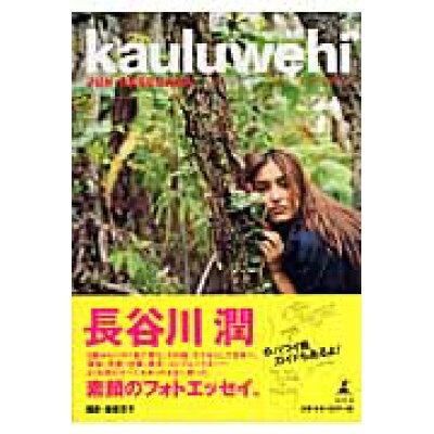 Kauluwehi   /幻冬舎/長谷川潤