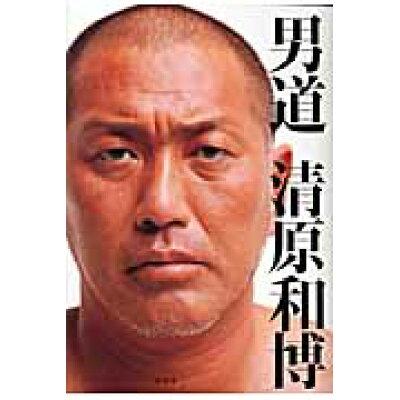 男道   /幻冬舎/清原和博