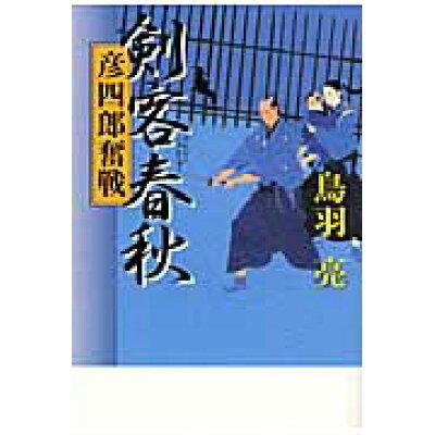 剣客春秋  彦四郎奮戦 /幻冬舎/鳥羽亮