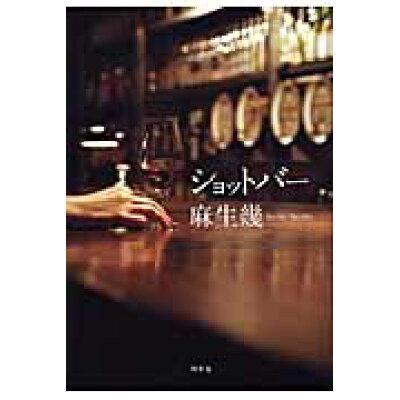 ショットバ-   /幻冬舎/麻生幾