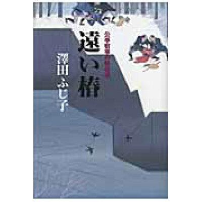 遠い椿 公事宿事件書留帳  /幻冬舎/澤田ふじ子