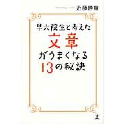早大院生と考えた文章がうまくなる13の秘訣   /幻冬舎/近藤勝重
