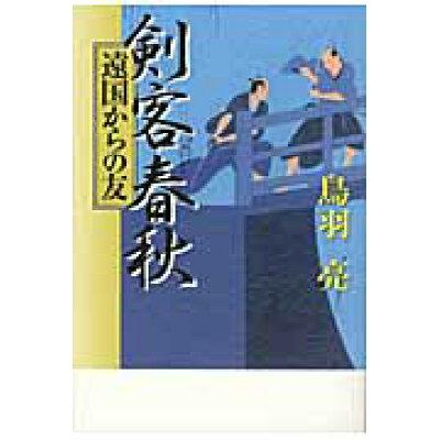 剣客春秋  遠国からの友 /幻冬舎/鳥羽亮