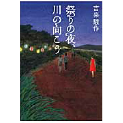 祭りの夜、川の向こう   /幻冬舎/吉来駿作
