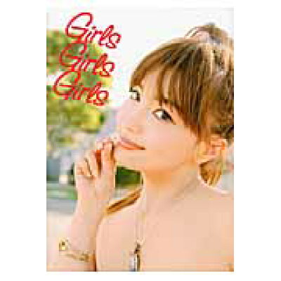 Girls Girls Girls   /幻冬舎/平子理沙