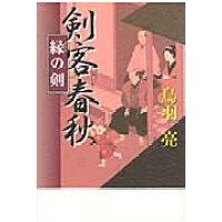 剣客春秋  縁の剣 /幻冬舎/鳥羽亮