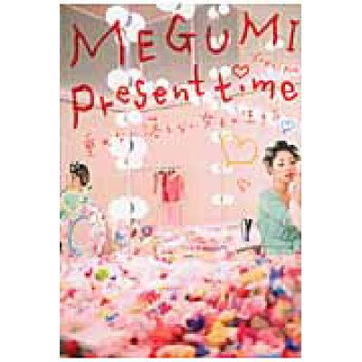 MEGUMI Present time垂れない落ちない女子の生き方   /幻冬舎/Megumi