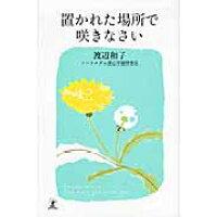 置かれた場所で咲きなさい   /幻冬舎/渡辺和子(修道者)