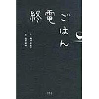 終電ごはん   /幻冬舎/梅津有希子