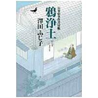 鴉浄土 公事宿事件書留帳  /幻冬舎/澤田ふじ子