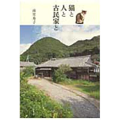 猫と人と古民家と   /幻冬舎/南里秀子