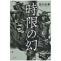 時限の幻   /幻冬舎/吉川永青