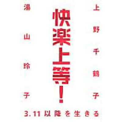 快楽上等! 3・11以降を生きる  /幻冬舎/上野千鶴子(社会学)