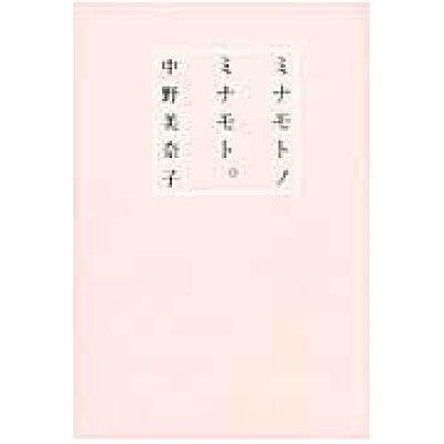 ミナモトノミナモト。   /幻冬舎/中野美奈子