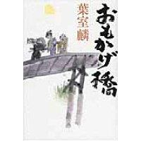 おもかげ橋   /幻冬舎/葉室麟