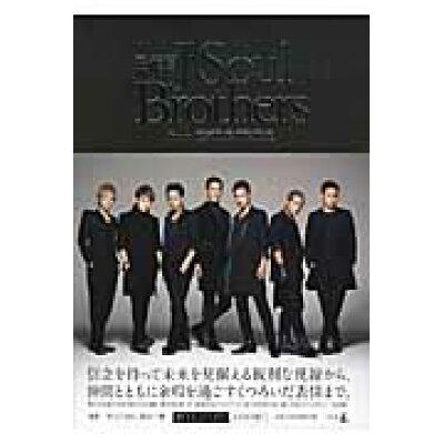 三代目J Soul Brothers from EXILE TRIBE   /幻冬舎/三代目J Soul Brothers