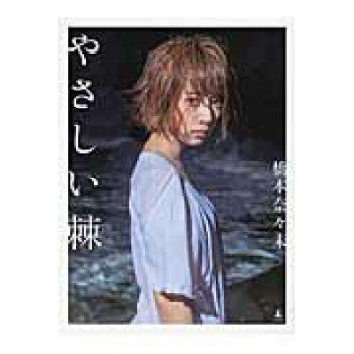 橋本奈々未ファースト写真集(仮)