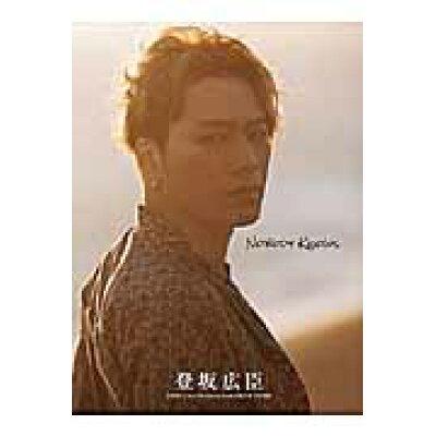 NOBODY KNOWS   特別限定版DVD/幻冬舎/登坂広臣