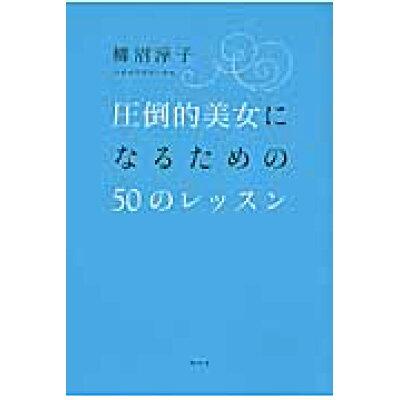 圧倒的美女になるための50のレッスン   /幻冬舎/柳沼淳子