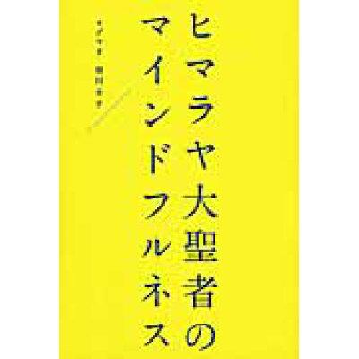 ヒマラヤ大聖者のマインドフルネス   /幻冬舎/相川圭子