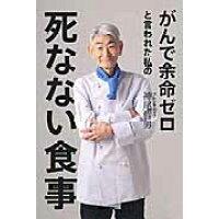 がんで余命ゼロと言われた私の死なない食事   /幻冬舎/神尾哲男
