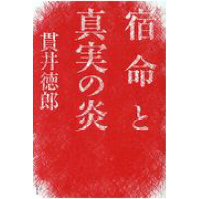 宿命と真実の炎   /幻冬舎/貫井徳郎