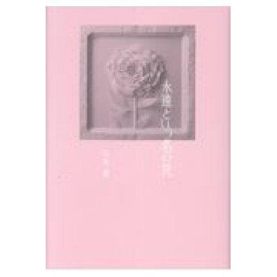 永遠という名の花   /幻冬舎/山本蓮