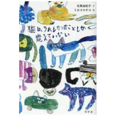 猫は、うれしかったことしか覚えていない   /幻冬舎/石黒由紀子