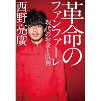 革命のファンファーレ 現代のお金と広告  /幻冬舎/西野亮廣