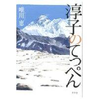淳子のてっぺん   /幻冬舎/唯川恵