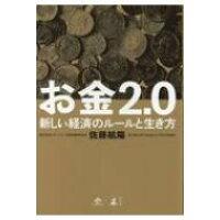 お金2.0 新しい経済のルールと生き方  /幻冬舎/佐藤航陽