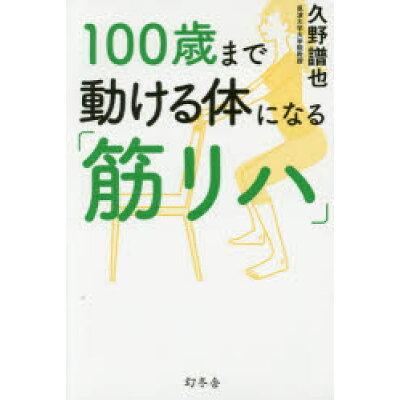 100歳まで動ける体になる「筋リハ」   /幻冬舎/久野譜也