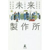 未来製作所   /幻冬舎/太田忠司