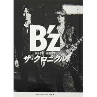 B'zザ・クロニクル 特別限定版  /幻冬舎/B'z
