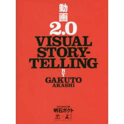 動画2.0 VISUAL STORYTELLING  /幻冬舎/明石ガクト