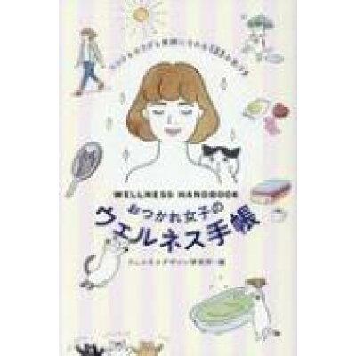 おつかれ女子のウェルネス手帳 ココロもカラダも笑顔になれる133の気づき  /幻冬舎/ウェルネスデザイン研究所