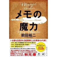 メモの魔力 The Magic of Memo  /幻冬舎/前田裕二