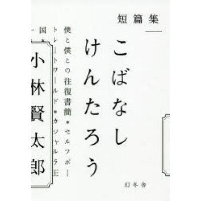 短篇集こばなしけんたろう   /幻冬舎/小林賢太郎