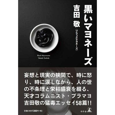 黒いマヨネーズ   /幻冬舎/吉田敬(漫才師)