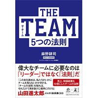 THE TEAM 5つの法則  /幻冬舎/麻野耕司
