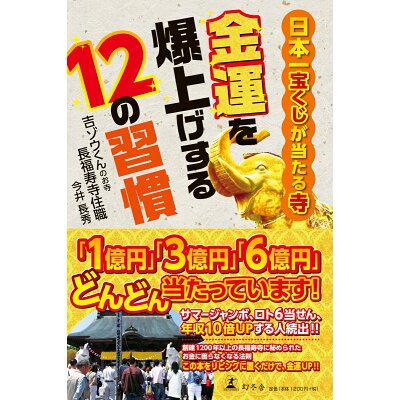 金運を爆上げする12の習慣 日本一宝くじが当たる寺  /幻冬舎/今井長秀