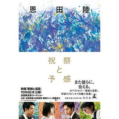 祝祭と予感   /幻冬舎/恩田陸