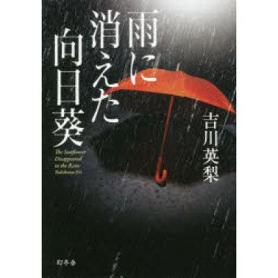 雨に消えた向日葵   /幻冬舎/吉川英梨