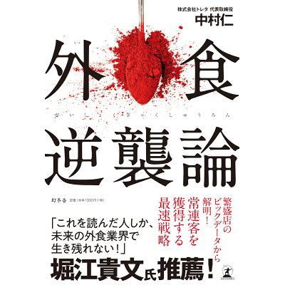 外食逆襲論   /幻冬舎/中村仁(実業家)