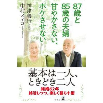 87歳と85歳の夫婦甘やかさない、ボケさせない   /幻冬舎/神津善行