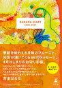 BANANA DIARY  2020-2021 /幻冬舎/吉本ばなな