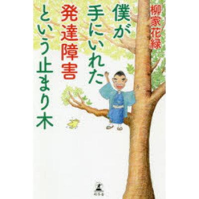 僕が手にいれた発達障害という止まり木   /幻冬舎/柳家花緑