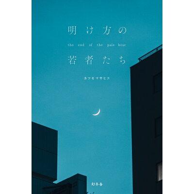 明け方の若者たち   /幻冬舎/カツセマサヒコ